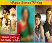 This Popular television show Tops in the TRP report. Where Star Plus's Yeh Rishta Kya Kehlata Hai Is Again In Top 5 List. Watch Video To Get Full Update.