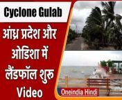 The cyclonic storm Gulab is moving rapidly towards the coast of Odisha and Andhra Pradesh and landfall has also started at 6 pm. Due to the effect of cyclone, rain has started in the south and coastal areas from Sunday. For this, the Meteorological Department has also issued an alert.<br/> <br/>cyclonic storm Gulab तेज गति से Odisha और Andhra Pradesh के तट की ओर बढ़ रहा है और शाम 6 बजेlandfall भी शुरू हो गया. cyclone के प्रभाव से के south और coastal areas में रविवार से बारिश शुरू हो गयी है. इसके लिए Meteorological Department ने अलर्ट भी जारी किया है.<br/> <br/>#CycloneGulabLandfall #AndhraPradesHeavyRainfall#oneindiahindi
